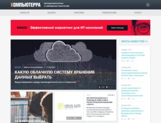 offline.computerra.ru screenshot