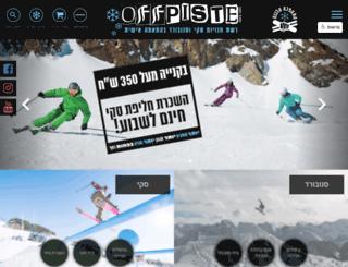 offpiste.co.il screenshot