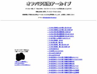 offroadparadise.main.jp screenshot