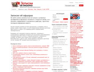 offshore.su screenshot