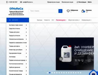 ofhoreca.ru screenshot
