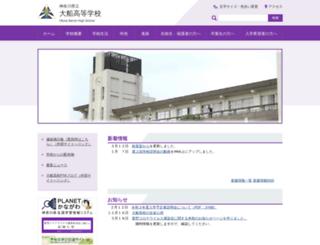 ofuna-h.pen-kanagawa.ed.jp screenshot