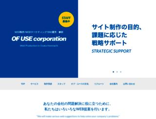 ofuse.jp screenshot
