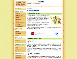 ofuton.info screenshot