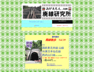 ogaemon.com screenshot