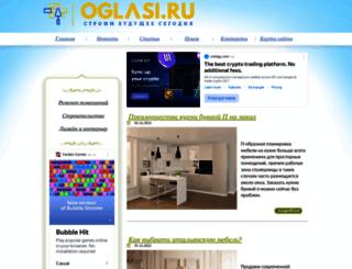 oglasi.ru screenshot