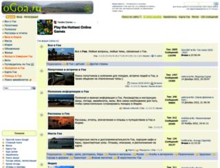 ogoa.ru screenshot