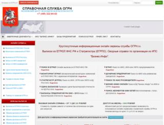 ogrn.ru screenshot