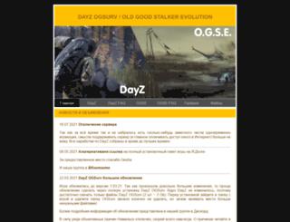 ogse.ru screenshot