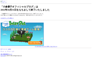 ogurayuko.cocolog-nifty.com screenshot