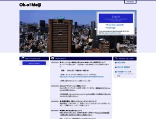 oh-o2.meiji.ac.jp screenshot
