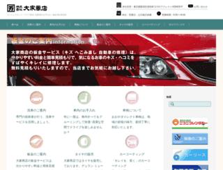 oh-ya.co.jp screenshot