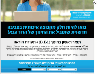 ohalo.best-offers.co.il screenshot