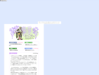 ohanashi.edo-jidai.com screenshot