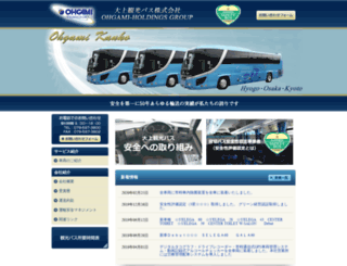 ohgami-kanko.co.jp screenshot