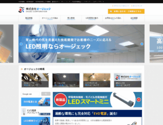 ohjec-led.com screenshot