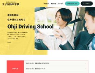 ohji-ds.com screenshot
