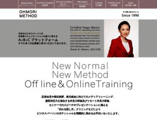 ohmori-method.co.jp screenshot
