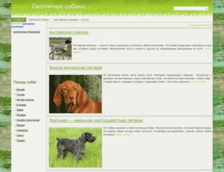 ohotnichisobaki.ru screenshot