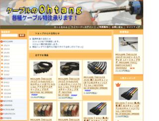ohtang.co.jp screenshot