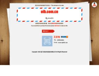 oib.com.cn screenshot