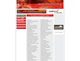 oikodomikoskosmos.gr screenshot