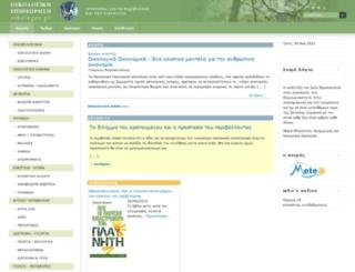 oikologos.gr screenshot