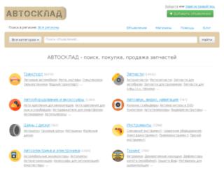 oil-filter-acura.avtosklad.net screenshot