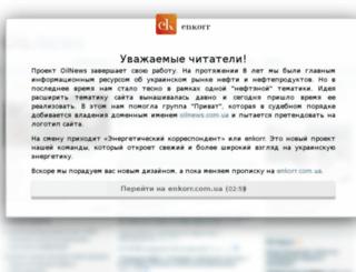 oilnews.com.ua screenshot