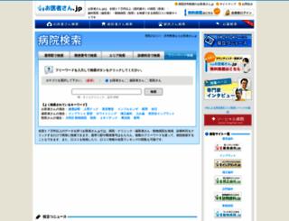 oishasan.jp screenshot