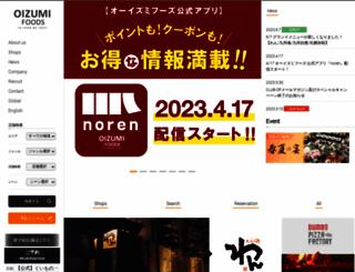 oizumifoods.co.jp screenshot