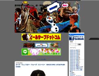 ojiji46.seesaa.net screenshot