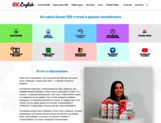 ok-english.ru screenshot