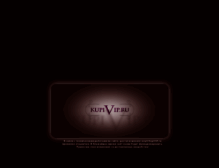 ok.kupivip.ru screenshot