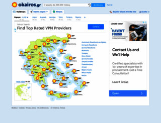 okairos.gr screenshot
