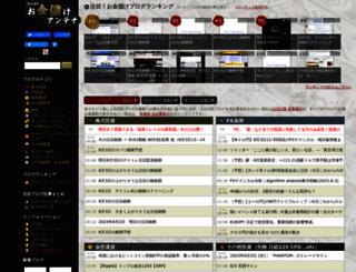 okane-antena.com screenshot