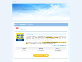 okane-kariru.jp screenshot