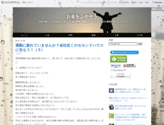 okanewofuyaso.hateblo.jp screenshot
