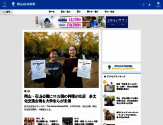 okayama.keizai.biz screenshot
