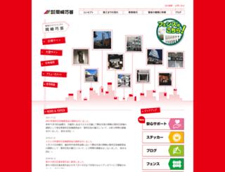 okazakikougei.co.jp screenshot