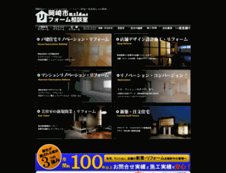 okazakireform.com screenshot