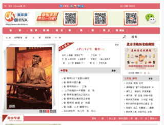 okchina.cn screenshot