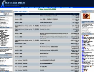 okenglish.tw screenshot