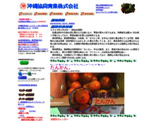 oki-kyoudou.jp screenshot