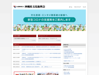 okicul-pr.jp screenshot