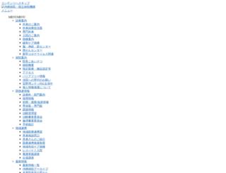 okinawa-hosp.jp screenshot