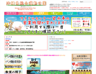 okinawa-kenso.com screenshot