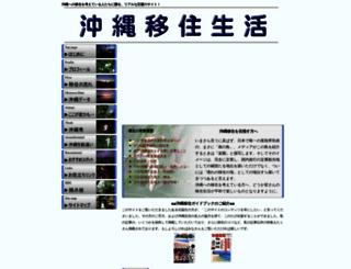 okinawaiju.net screenshot