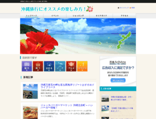 okinawatourist.net screenshot