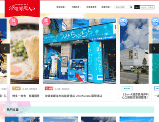 okinawatraveler.net screenshot